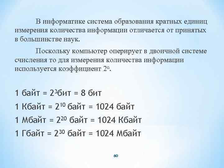В информатике система образования кратных единиц измерения количества информации отличается от принятых в большинстве