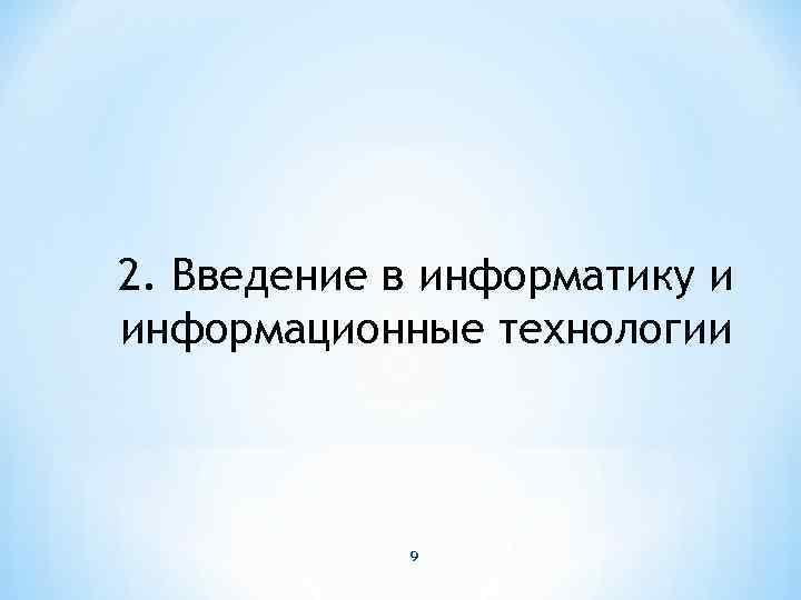 2. Введение в информатику и информационные технологии 9