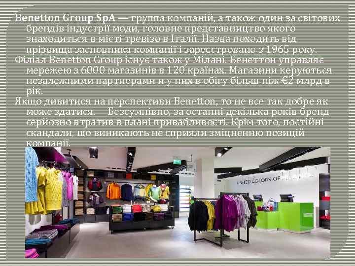 Benetton Group Sp. A — группа компаній, а також один за світових брендів індустрії