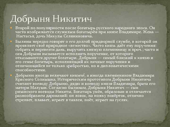 Добрыня Никитич Второй по популярности после богатырь русского народного эпоса. Он часто изображается служилым