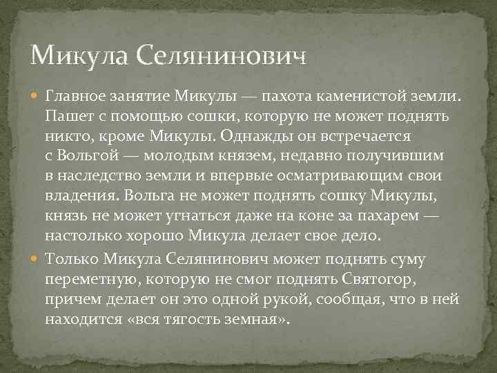 Микула Селянинович Главное занятие Микулы — пахота каменистой земли. Пашет с помощью сошки, которую