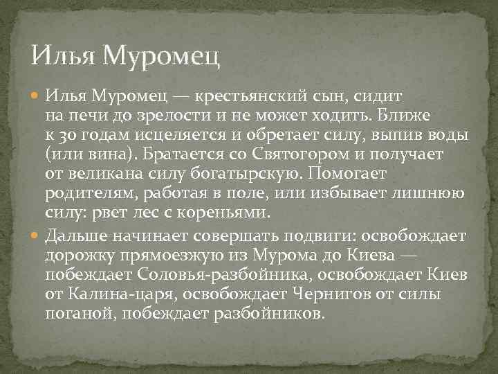 Илья Муромец — крестьянский сын, сидит на печи до зрелости и не может ходить.