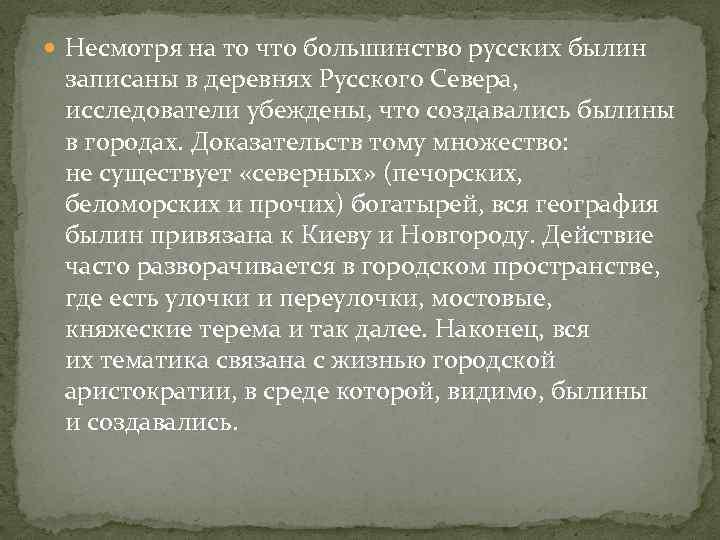 Несмотря на то что большинство русских былин записаны в деревнях Русского Севера, исследователи