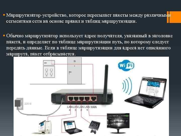 § Маршрутизатор-устройство, которое пересылает пакеты между различными сегментами сети на основе правил и таблиц