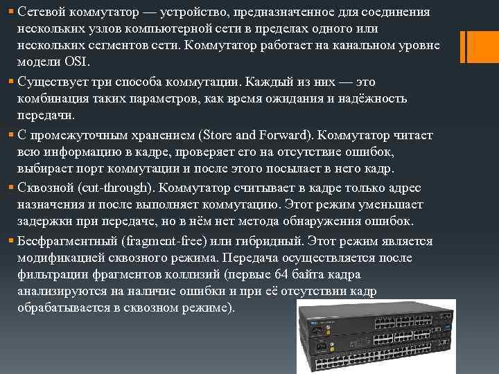 § Сетевой коммутатор — устройство, предназначенное для соединения нескольких узлов компьютерной сети в пределах