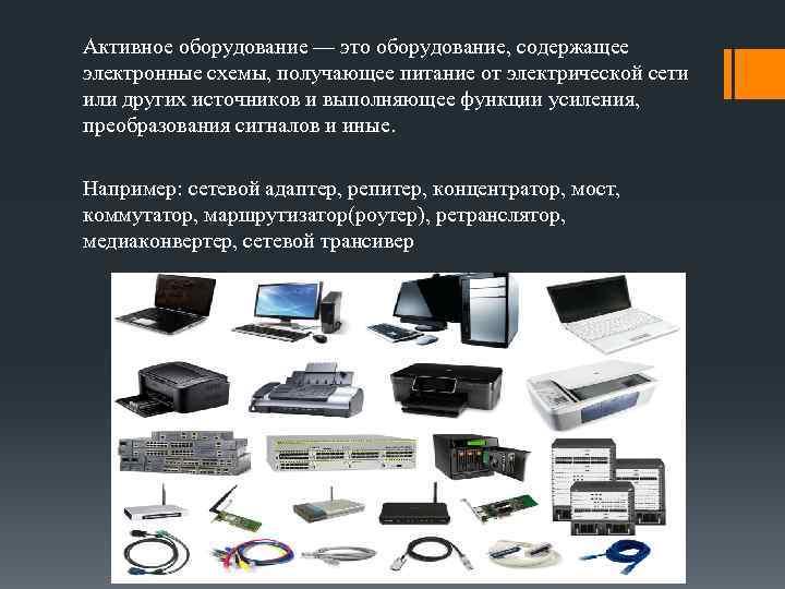 Активное оборудование — это оборудование, содержащее электронные схемы, получающее питание от электрической сети или