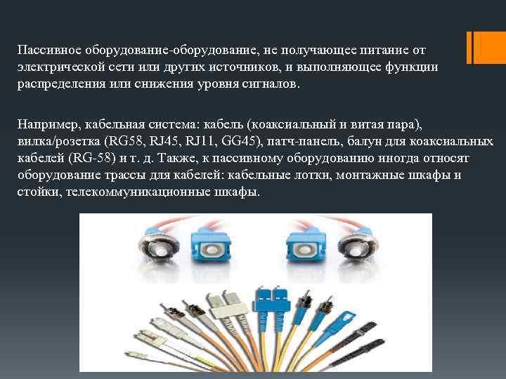 Пассивное оборудование-оборудование, не получающее питание от электрической сети или других источников, и выполняющее функции