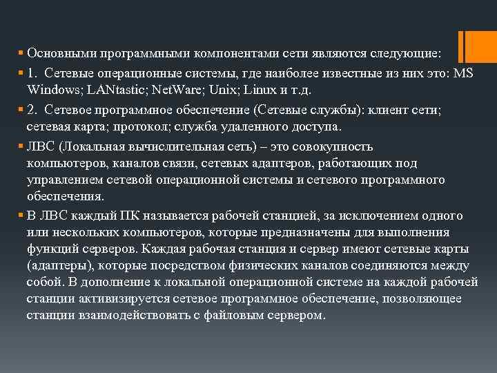 § Основными программными компонентами сети являются следующие: § 1. Сетевые операционные системы, где наиболее