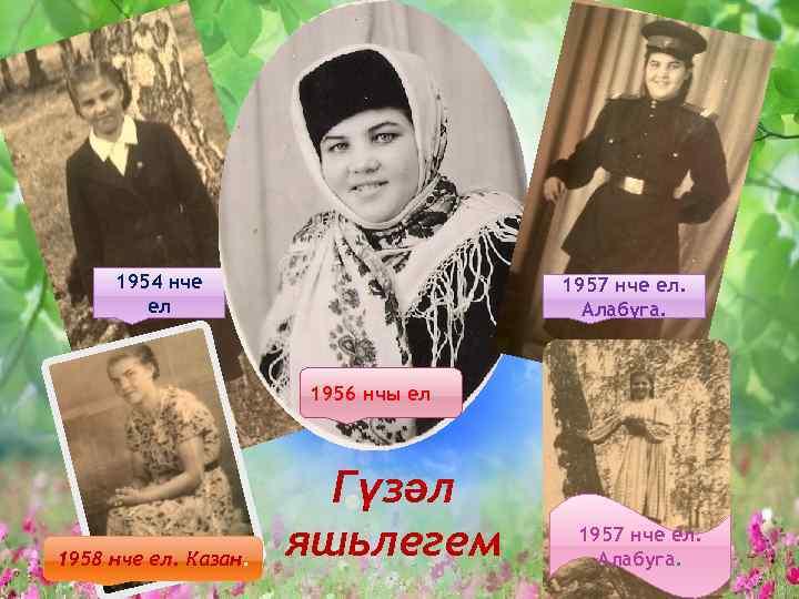 1954 нче ел 1957 нче ел. Алабуга. 1956 нчы ел 1958 нче ел. Казан.
