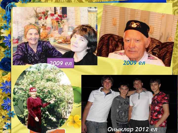 2009 ел Оныклар 2012 ел