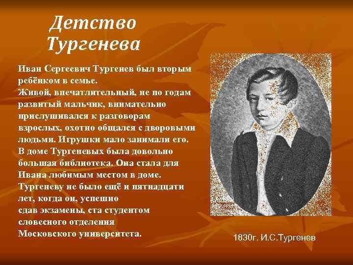 Детство Тургенева Иван Сергеевич Тургенев был вторым ребёнком в семье. Живой, впечатлительный, не по