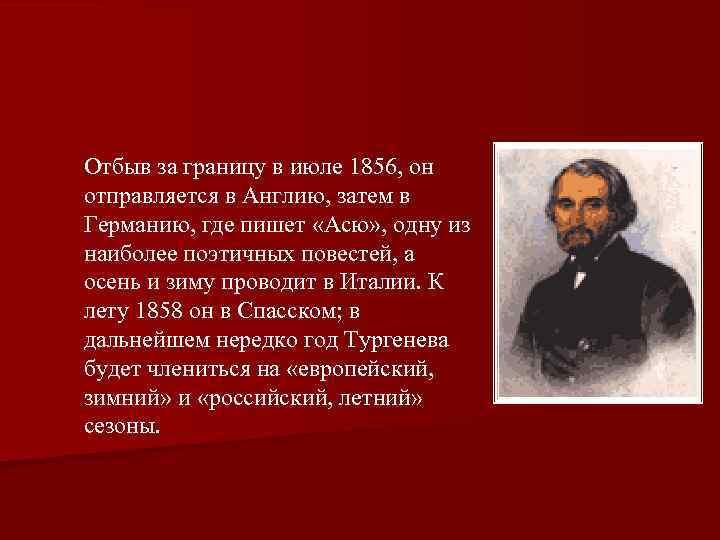 Отбыв за границу в июле 1856, он отправляется в Англию, затем в Германию, где