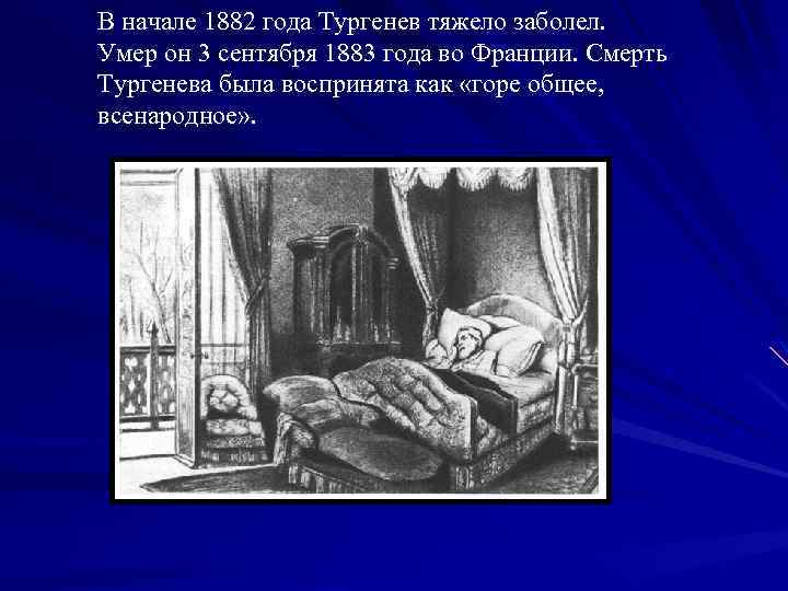 В начале 1882 года Тургенев тяжело заболел. Умер он 3 сентября 1883 года во