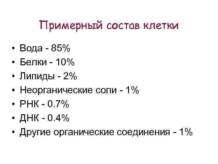 Примерный состав клетки • • Вода - 85% Белки - 10% Липиды - 2%