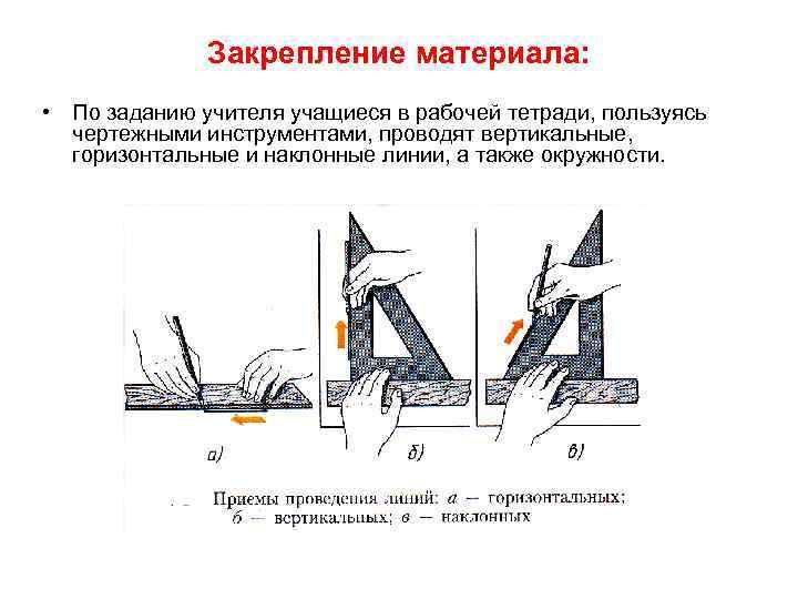 Закрепление материала: • По заданию учителя учащиеся в рабочей тетради, пользуясь чертежными инструментами, проводят