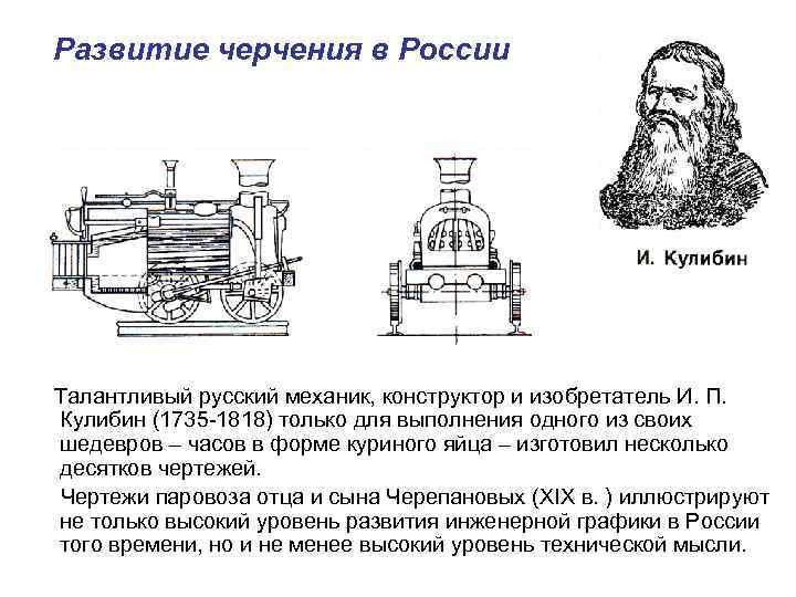 Развитие черчения в России Талантливый русский механик, конструктор и изобретатель И. П. Кулибин (1735