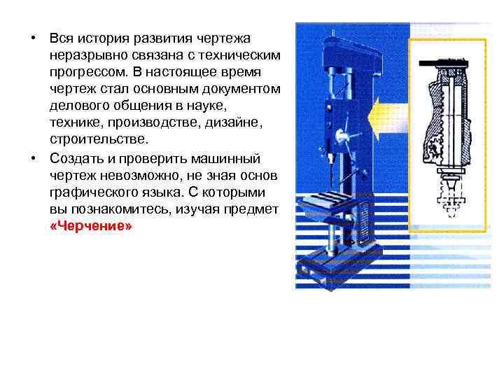 • Вся история развития чертежа неразрывно связана с техническим прогрессом. В настоящее время