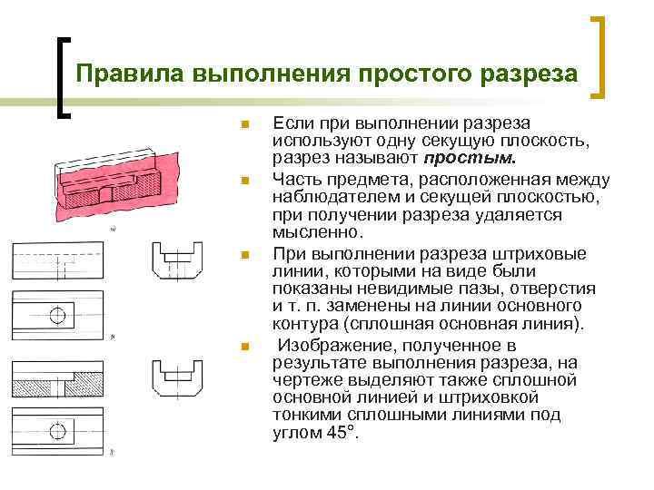 Правила выполнения простого разреза n n Если при выполнении разреза используют одну секущую плоскость,