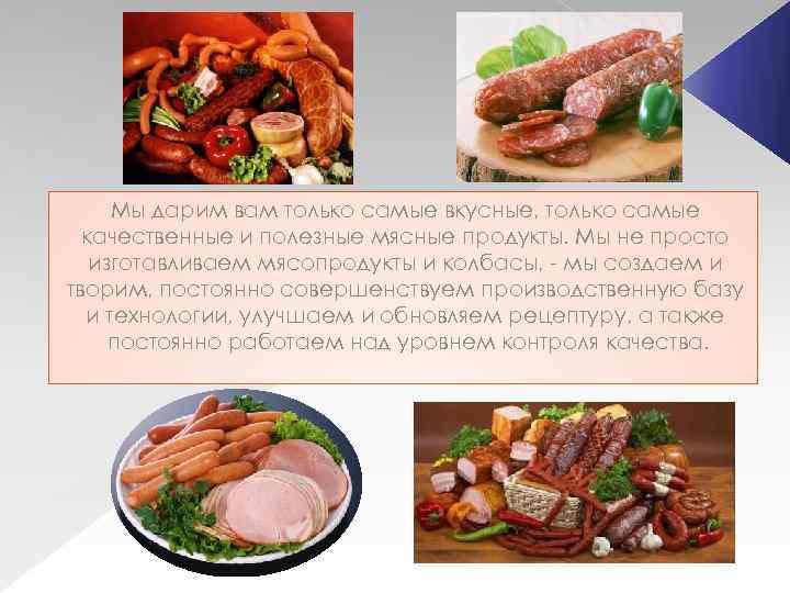Мы дарим вам только самые вкусные, только самые качественные и полезные мясные продукты. Мы