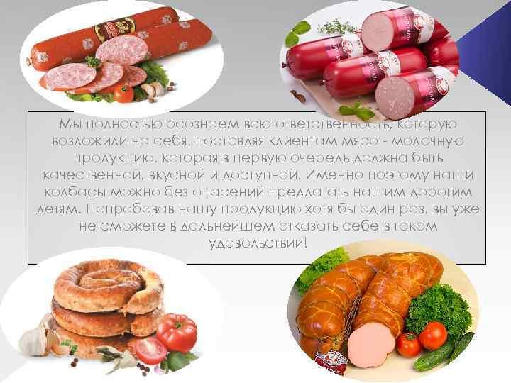 Мы полностью осознаем всю ответственность, которую возложили на себя, поставляя клиентам мясо - молочную