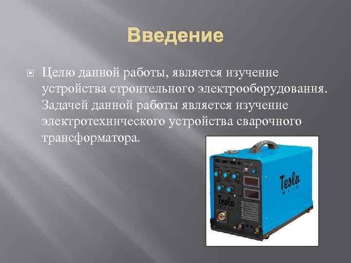 Введение Целю данной работы, является изучение устройства строительного электрооборудования. Задачей данной работы является изучение