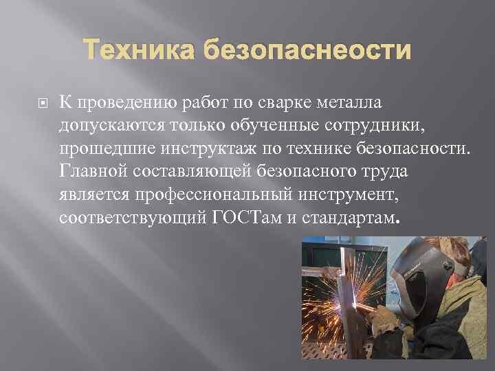 Техника безопаснеости К проведению работ по сварке металла допускаются только обученные сотрудники, прошедшие инструктаж