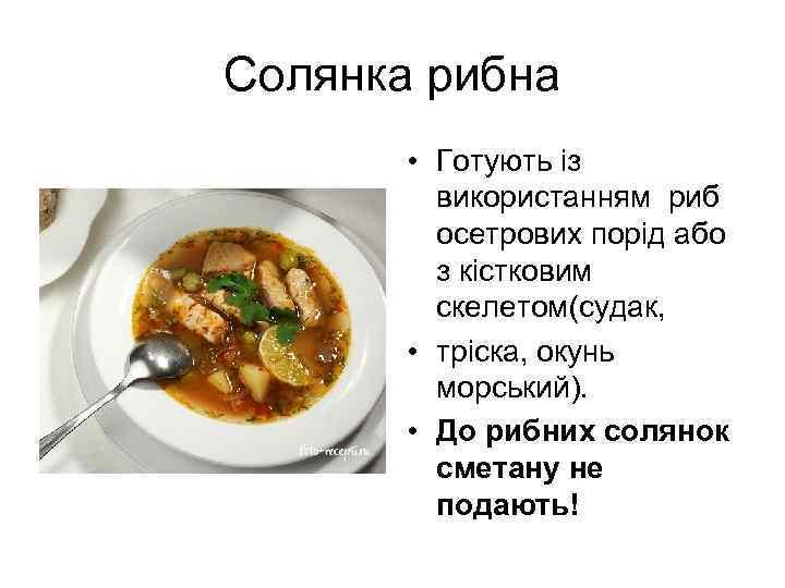 Солянка рибна • Готують із використанням риб осетрових порід або з кістковим скелетом(судак, •