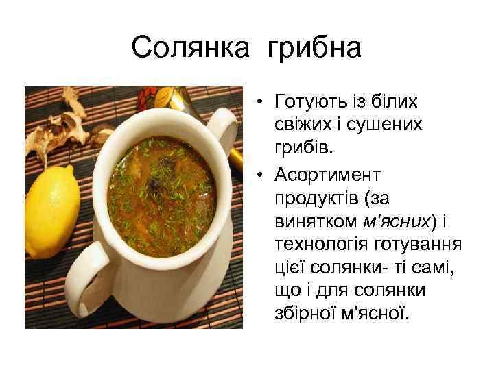 Солянка грибна • Готують із білих свіжих і сушених грибів. • Асортимент продуктів (за