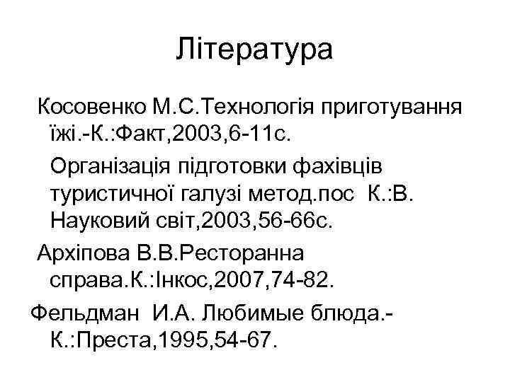 Література Косовенко М. С. Технологія приготування їжі. -К. : Факт, 2003, 6 -11 с.