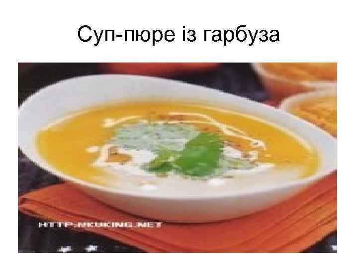 Суп-пюре із гарбуза