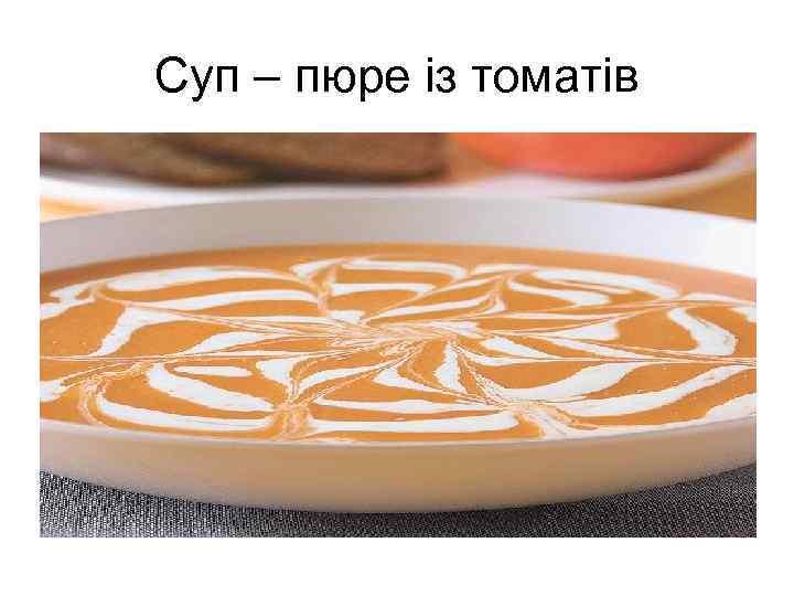 Суп – пюре із томатів