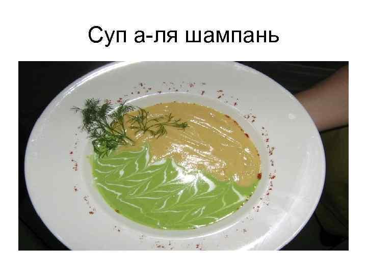 Суп а-ля шампань
