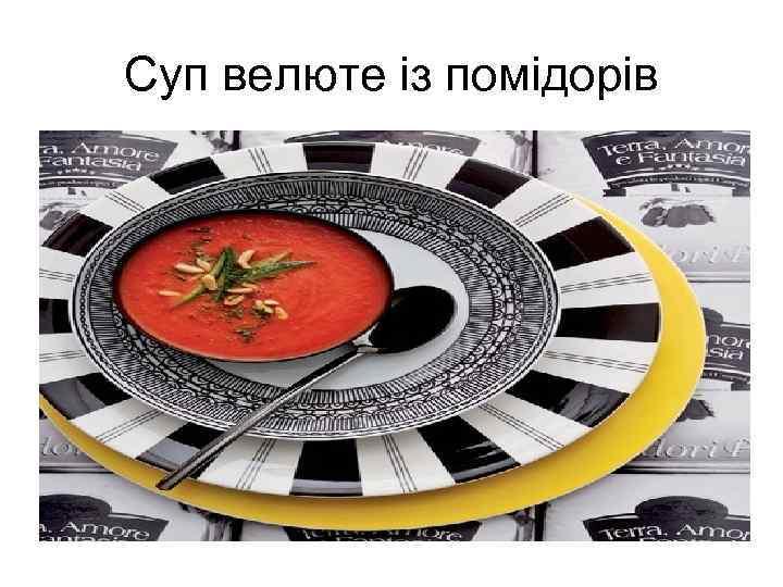 Суп велюте із помідорів