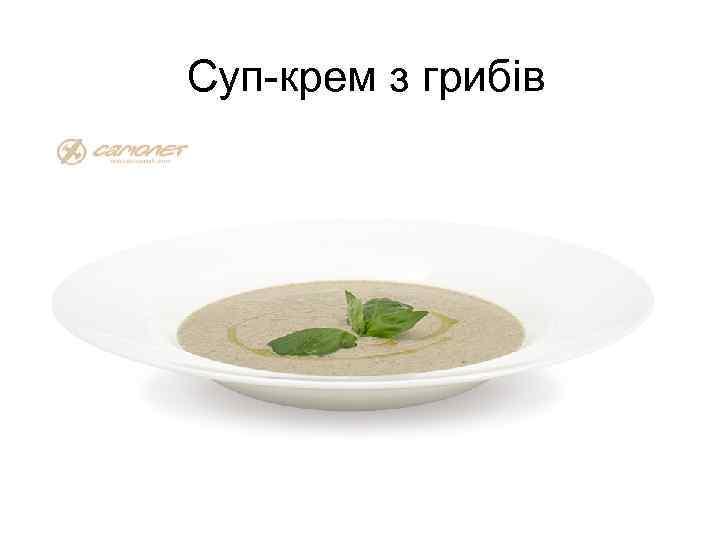 Суп-крем з грибів