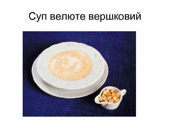 Суп велюте вершковий