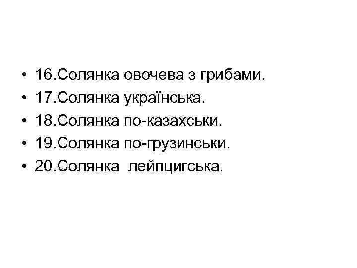 • • • 16. Солянка овочева з грибами. 17. Солянка українська. 18. Солянка