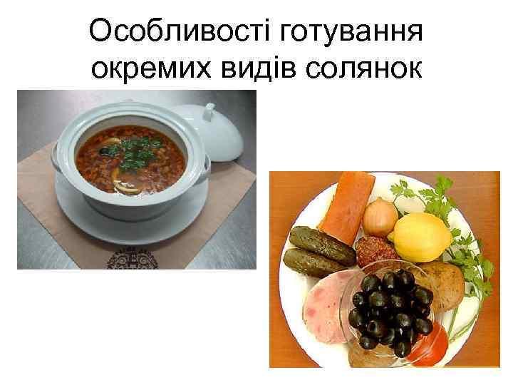 Особливості готування окремих видів солянок