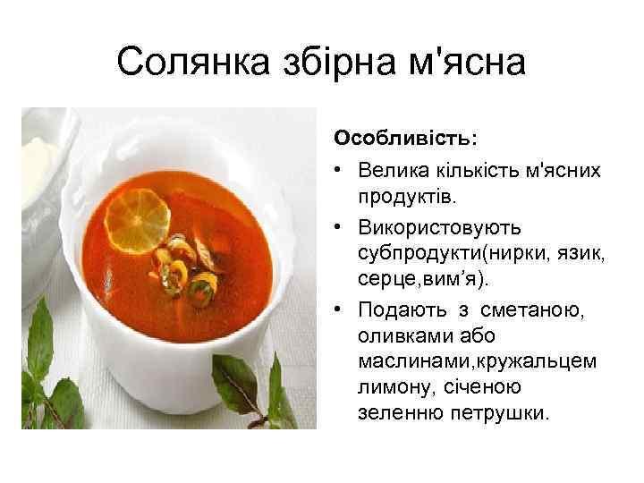 Солянка збірна м'ясна Особливість: • Велика кількість м'ясних продуктів. • Використовують субпродукти(нирки, язик, серце,