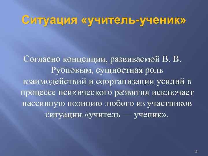Ситуация «учитель-ученик» Согласно концепции, развиваемой В. В. Рубцовым, сущностная роль взаимодействий и соорганизации усилий