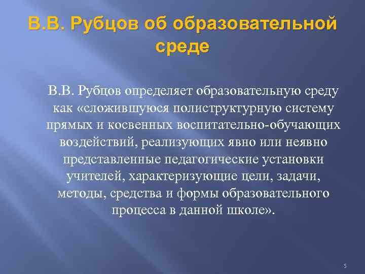 В. В. Рубцов об образовательной среде В. В. Рубцов определяет образовательную среду как «сложившуюся