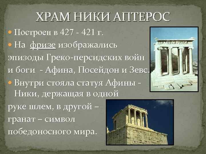 ХРАМ НИКИ АПТЕРОС Построен в 427 - 421 г. На фризе изображались эпизоды Греко-персидских