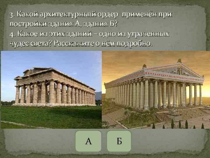 3. Какой архитектурны1 й ордер применён при постройки здания А, здания Б? 4. Какое