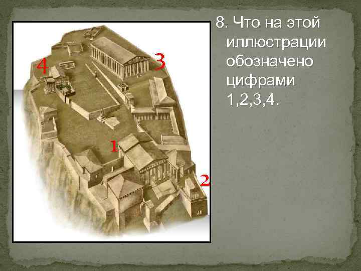 8. Что на этой иллюстрации обозначено цифрами 1, 2, 3, 4. 3 4 1