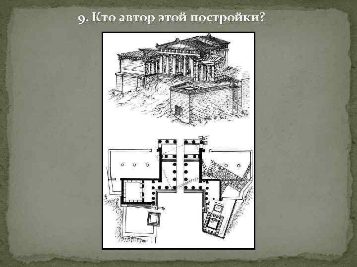 9. Кто автор этой постройки?