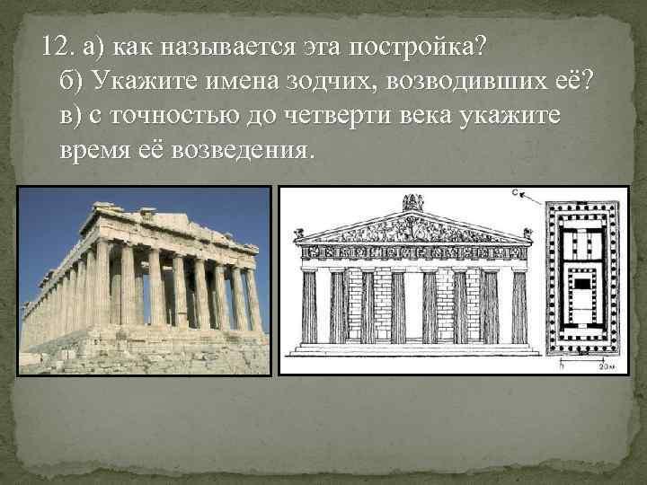 12. а) как называется эта постройка? б) Укажите имена зодчих, возводивших её? в) с