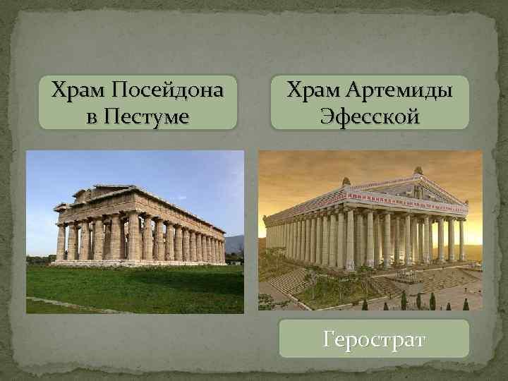 Храм Посейдона в Пестуме Храм Артемиды Эфесской Герострат