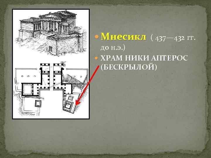 Мнесикл ( 437— 432 гг. до н. э. ) ХРАМ НИКИ АПТЕРОС (БЕСКРЫЛОЙ)