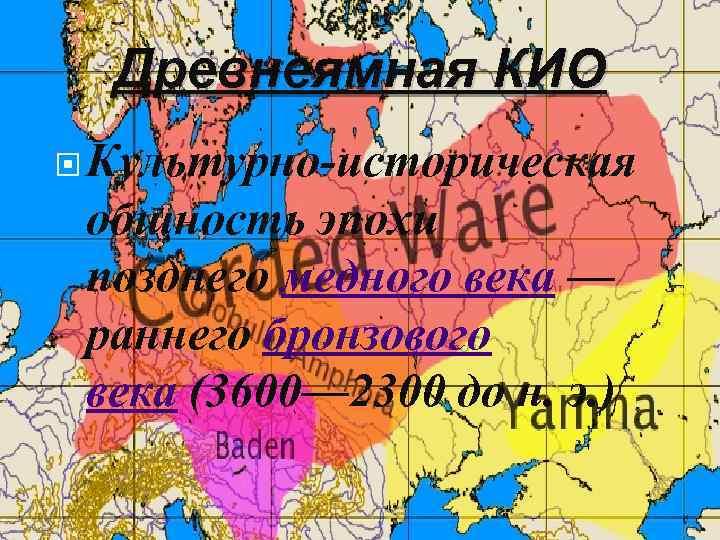 Древнеямная КИО Культурно-историческая общность эпохи позднего медного века — раннего бронзового века (3600— 2300