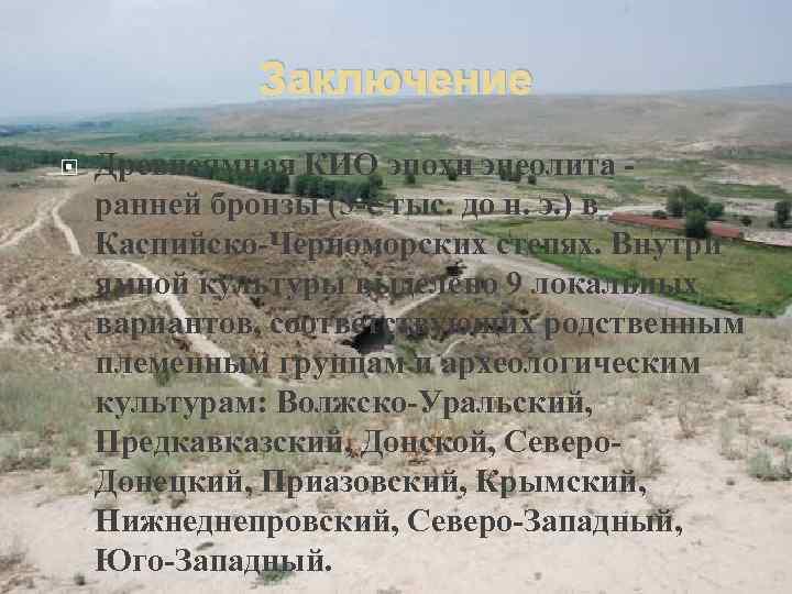 Заключение Древнеямная КИО эпохи энеолита - ранней бронзы (3 -е тыс. до н. э.