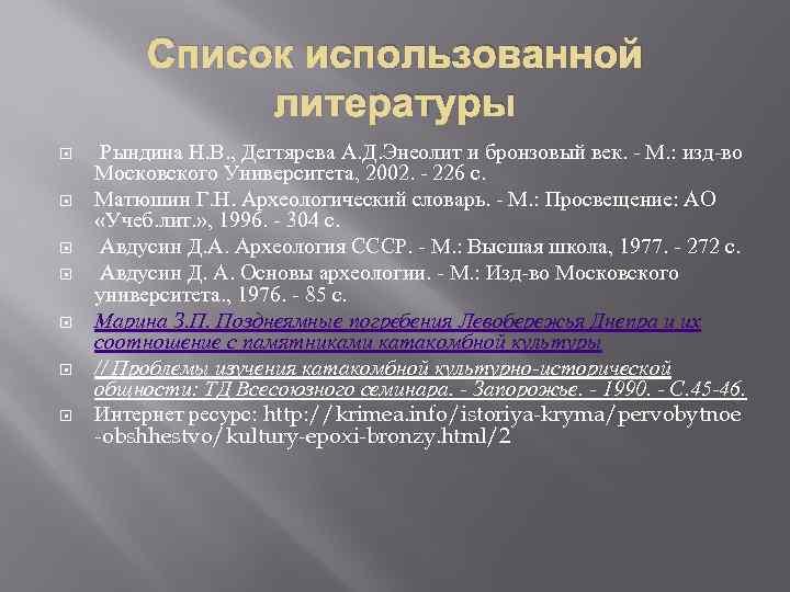 Список использованной литературы Рындина Н. В. , Дегтярева А. Д. Энеолит и бронзовый век.